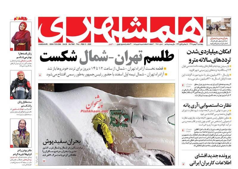 همشهری: طلسم تهران-شمال شکست
