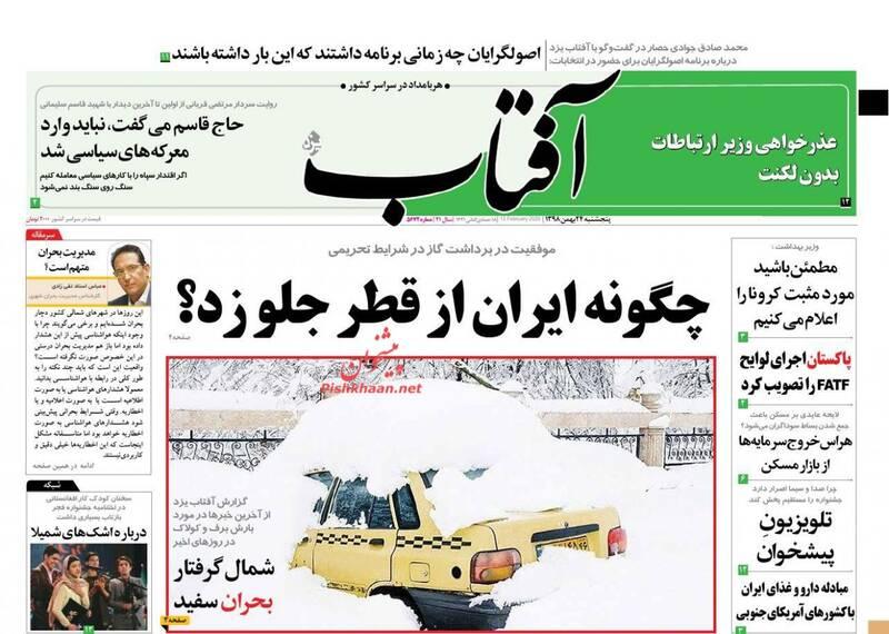آفتاب: چگونه ایران از قطر جلو زد؟