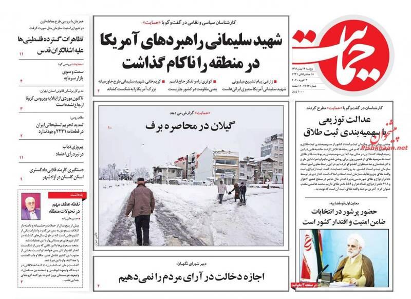 حمایت: شهید سلیمانی راهبردهای آمریکا در منطقه را ناکام گذاشت