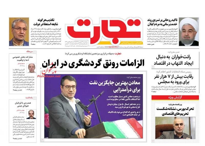 تجارت: الزامات رونق گردشگری در ایران