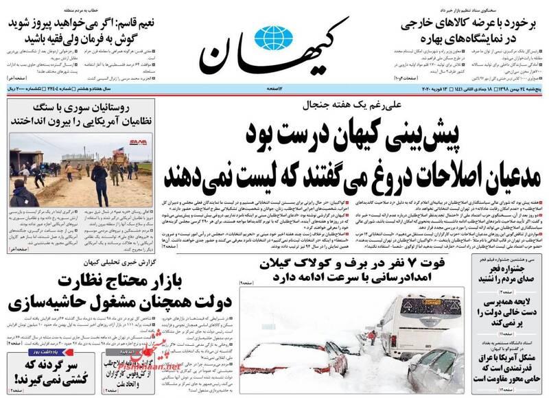 کیهان: پیش بینی کیهان درست بود/ مدعیان اصلاحات دروغ می گفتند که لیست نمی دهند