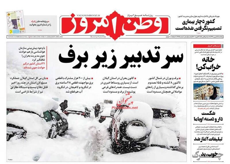 وطن امروز: سرتدبیر زیر برف