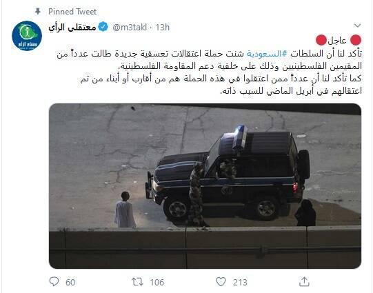موج جدید بازداشت فلسطینیان در عربستان سعودی