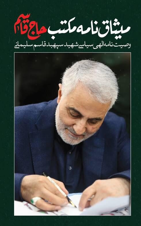 کتابچه وصیتنامه شهید سلیمانی به همراه تصاویر منتشر نشده +دانلود