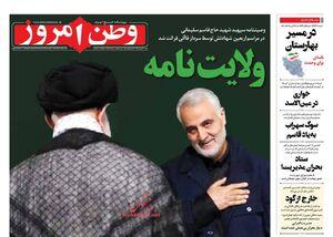 عکس/ صفحه نخست روزنامههای شنبه ۲۶ بهمن