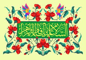 روز مادر حضرت زهرا