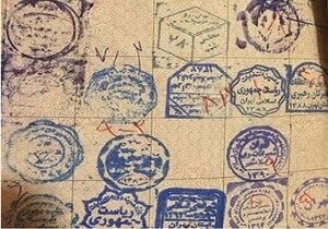 عکس/ صفحه مهرهای شناسنامه شهید مدافع حرم