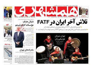 روزنامه های اصلاح طلب 26 بهمن