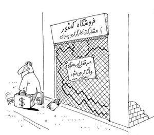 کاریکاتور/ یاران هاشمی باز هم آمدند!