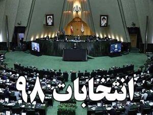 اسامی نهایی کاندیداهای مجلس یازدهم در استان فارس