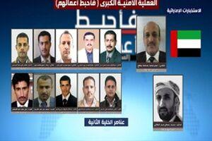 بازداشت هستههای تروریستی وابسته به ائتلاف سعودی