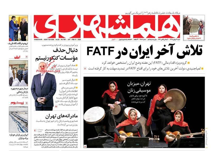 همشهری: تلاش آخر ایران در FATF