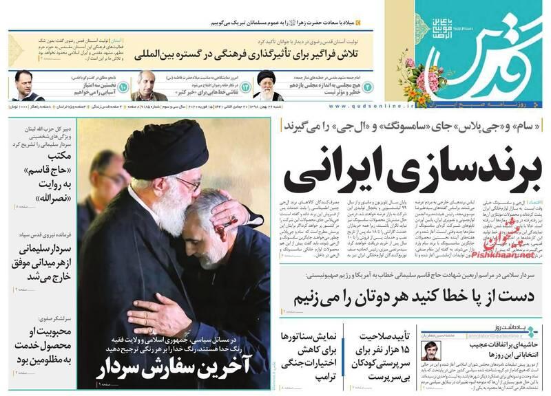 قدس: برندسازی ایرانی