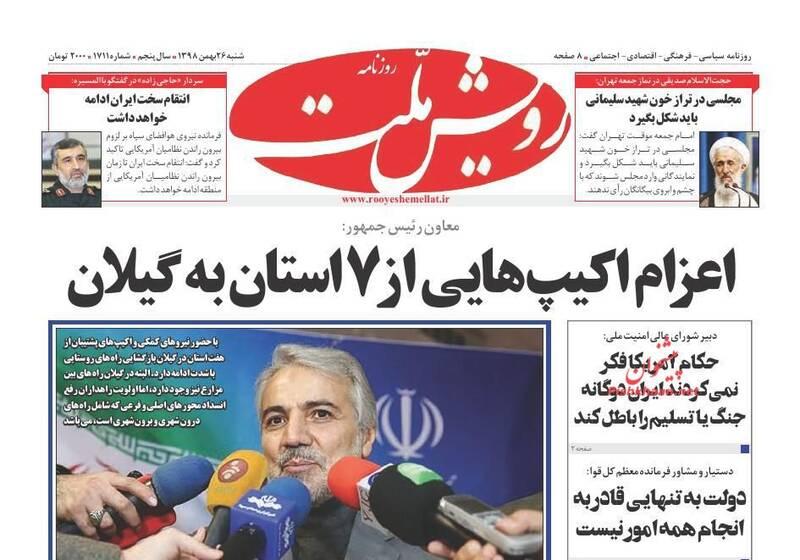 رویش ملت: اعزام اکیپهایی از ۷ استان به گیلان