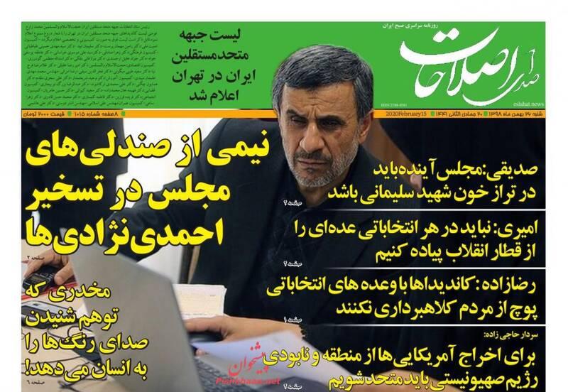 صدای اصلاحات: نیمی از صندلی های مجلس در تسخیر احمدی نژادیها
