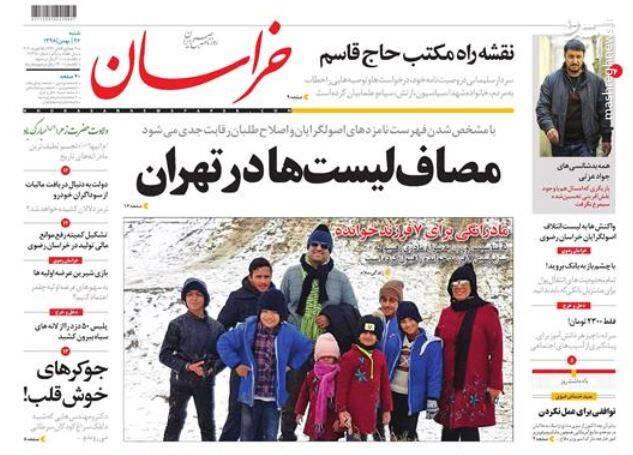 خراسان: مصاف لیستها در تهران