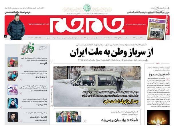 جامجم: از سرباز وطن به ملت ایران