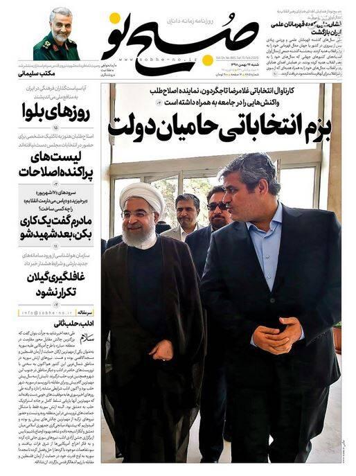 صبح نو: بزم انتخاباتی حامیان دولت