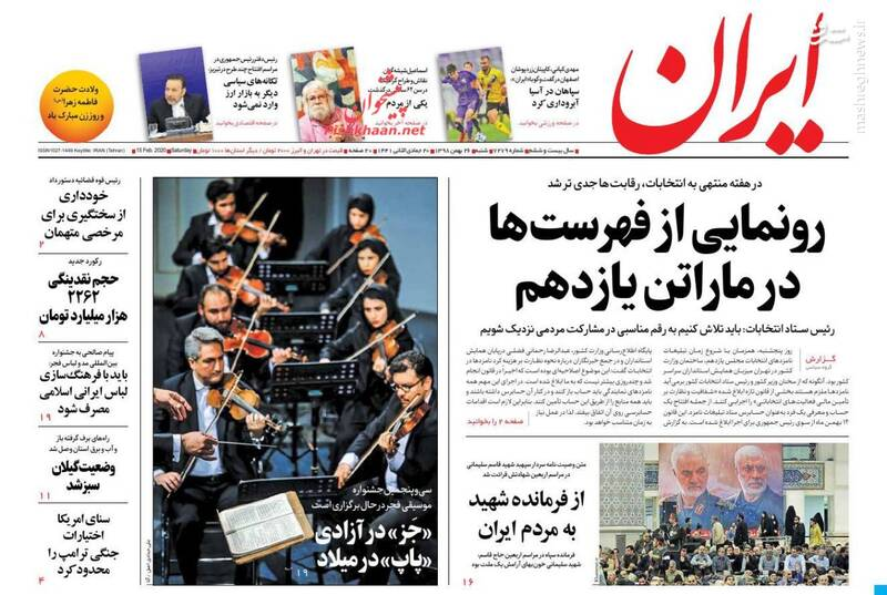 ایران: رونمایی از فهرستها در ماراتن یازدهم