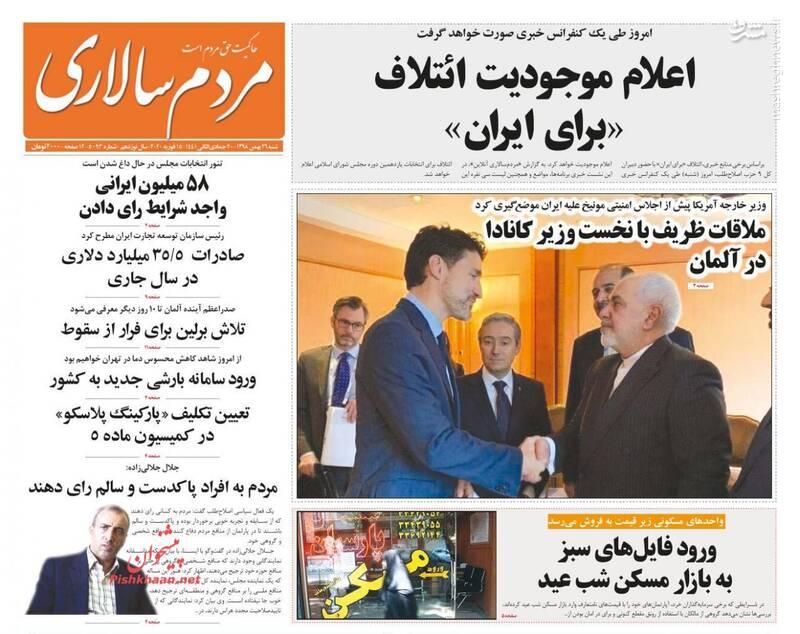 مردم سالاری: اعلام موجودیت ائتلاف «برای ایران»