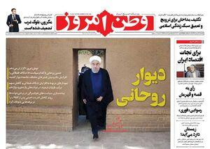 عکس/ صفحه نخست روزنامههای یکشنبه ۲۷ بهمن