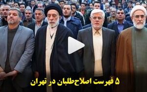۵ فهرست اصلاح طلبان در تهران +فیلم
