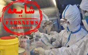 ۷ دلیل جعلی بودن نامهای که خبر از شیوع کرونا در ایران میدهد