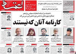 روزنامه شرق: ایران آماده مذاکره با ترامپ است/ دعوای اصلاح طلبان بر سر لیست؛ گرامی مقدم: لیست کارگزاران،اصلاح طلبانه نیست