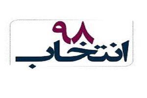 «انتخابات الکترونیکی»در بنبست دولت/ ملاک بررسی صلاحیتها چه بود؟