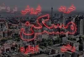 جدول/ قیمت آپارتمان در محدوده تهرانپارس