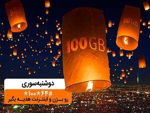 دریافت بسته اینترنت تا 100 گیگ با «دوشنبه سوری» بهمنماه