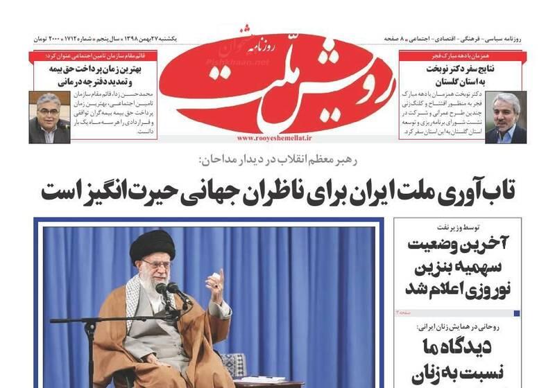 رویش ملت:  تاب آوری ملت ایران برای ناظران جهانی حیرت انگیز است
