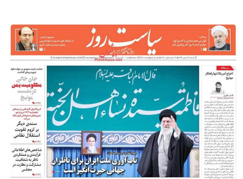سیاست روز:  تاب آوری ملت ایران برای ناظران جهانی حیرت انگیز است
