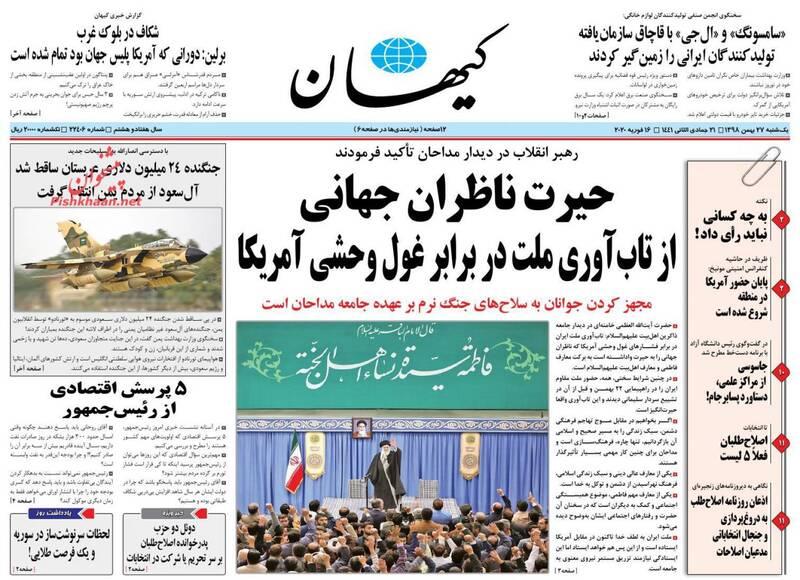 کیهان: حیرت ناظران جهانی از تابآوری ملت در برابر غول وحشی آمریکا