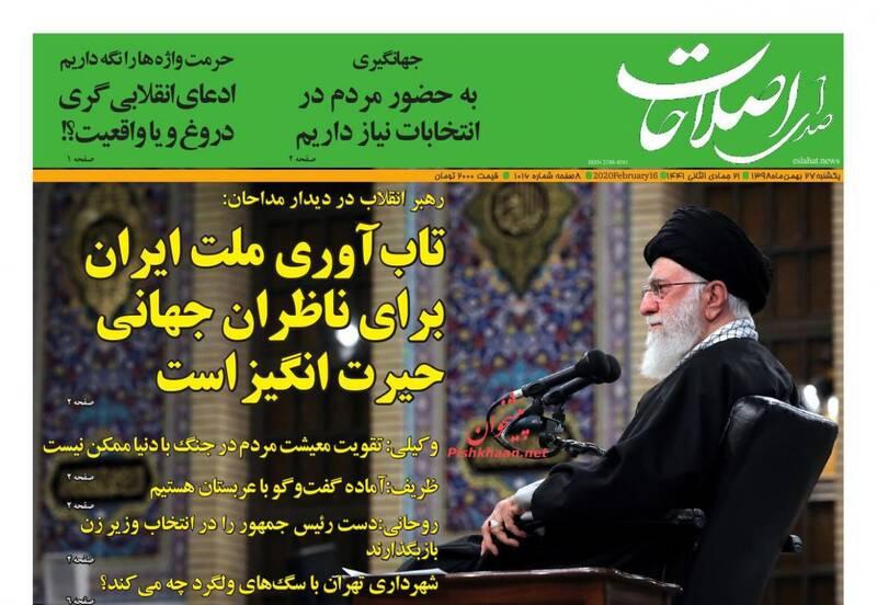 صدای اصلاحات: تاب آوری ملت ایران برای ناظران جهانی حیرت انگیز است
