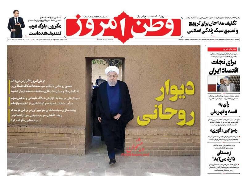 وطن امروز: دیوار روحانی