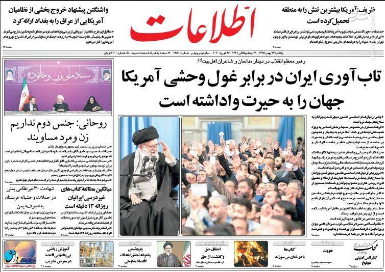 اطلاعات: تاب آوری ایران در برابر غول وحشی آمریکا جهان را به حیرت واداشته است