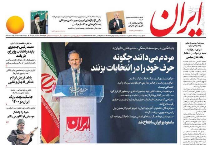 ایران: مردم میدانند چگونه حرف خود را در انتخابات بزنند