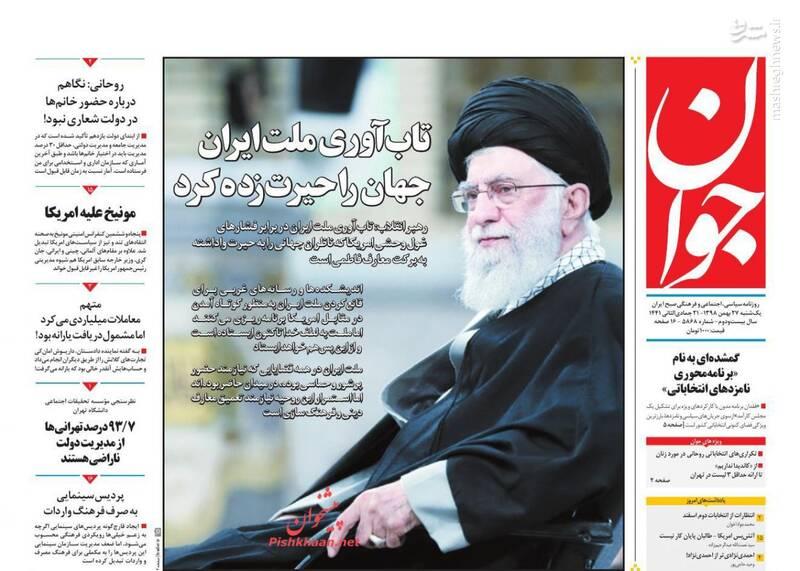 جوان: تاب آوری ملت ایران جهان را حیرتزده کرد