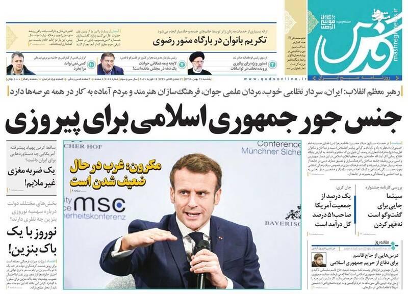 قدس: جنس جور جمهوری اسلامی برای پیروزی