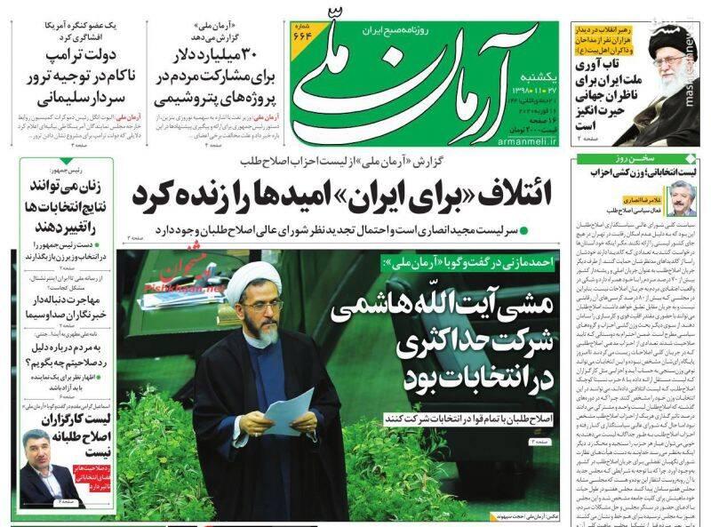 آرمان ملی: ائتلاف «برای ایران» امیدها را زنده کرد