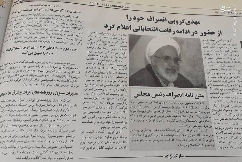 «انتخابات غیررقابتی»؛ اسم رمز قدیمی جریان اصلاحات برای فرار از شکست در انتخابات +سند