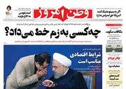 عکس/ صفحه نخست روزنامههای دوشنبه ۲۸ بهمن