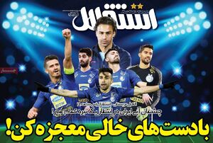 عکس/ تیتر روزنامههای ورزشی دوشنبه ۲۸ بهمن