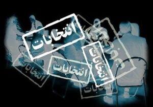 تاملی بر پروژه ضد انتخاباتی در ایران