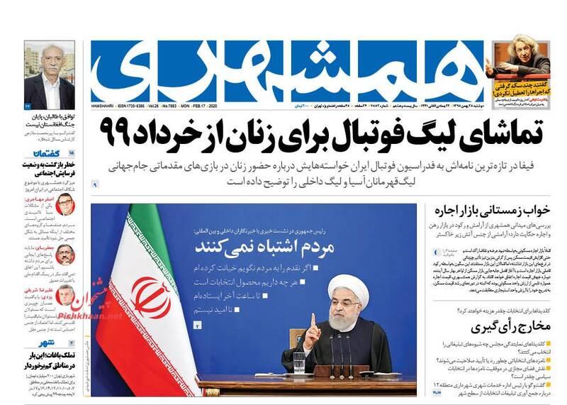 همشهری: تماشای لیگ فوتبال برای زنان از خرداد ۹۹