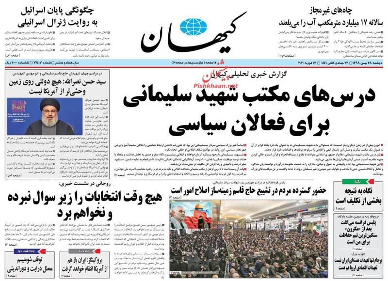 کیهان: درس های مکتب شهید سلیمانی برای فعالان سیاسی