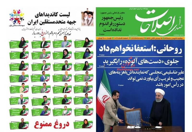 صدای اصلاحات: روحانی: استعفا نخواهم داد