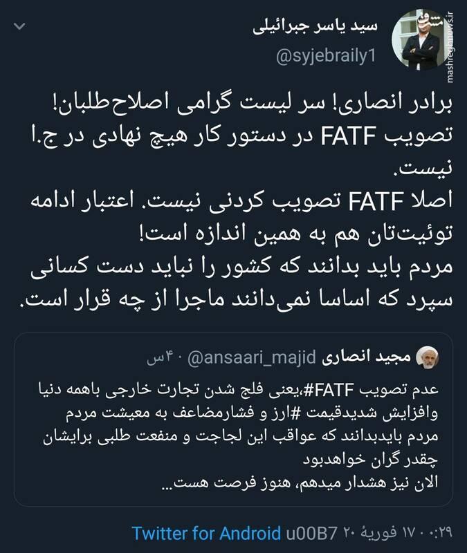 وقتی سرلیست اصلاحطلبان هیچچیزی درباره FATF نمیداند!