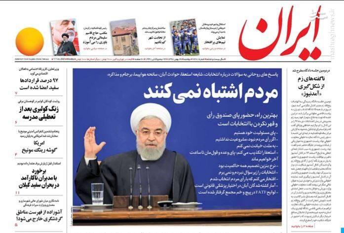 ایران: مردم اشتباه نمیکنند